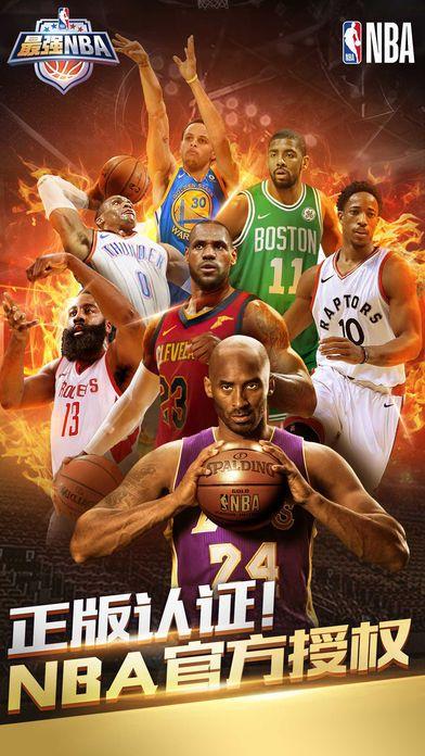 最强NBA图片1