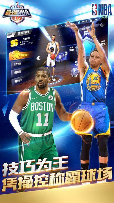 最强NBA图片2