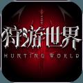 狩游世界官网版