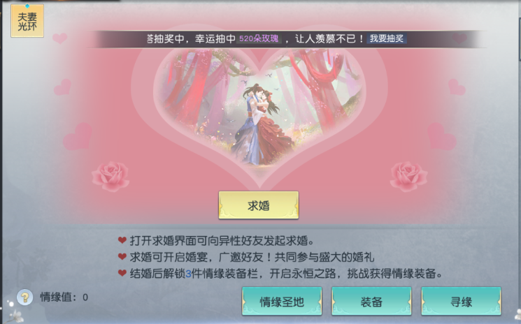 剑舞风云手游怎么结婚?结婚系统玩法介绍[多图]