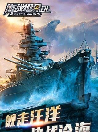 海战世界OL手游变态版图4