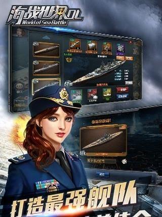 海战世界OL手游变态版图2