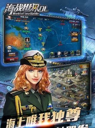 海战世界OL手游变态版图3