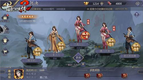 古龙群侠传2升级版今日正式上线[多图]