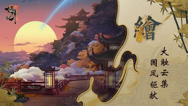 国风手游《妖神记》打造新生代国创二次元 妖神玄幻仅为你[多图]图片2