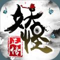 妖怪正传官网iOS版 v1.0