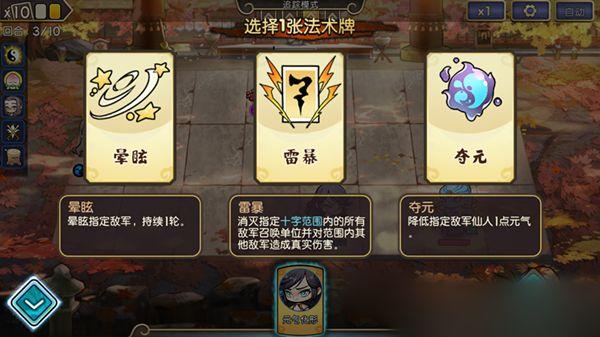 《元气封神》兼具策略战斗与卡牌养成评测[多图]图片7