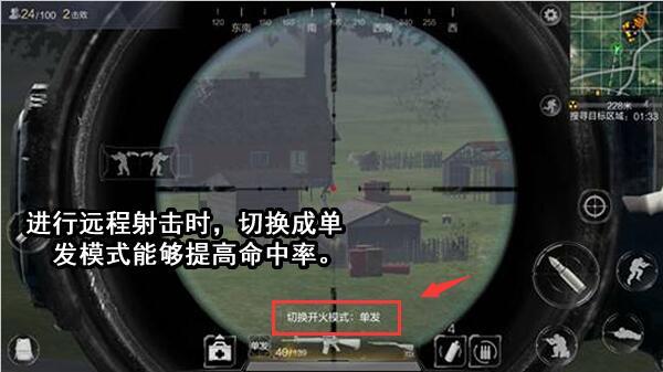 光荣使命新手怎么击杀敌人?武器射击模式分析与切换[多图]图片3