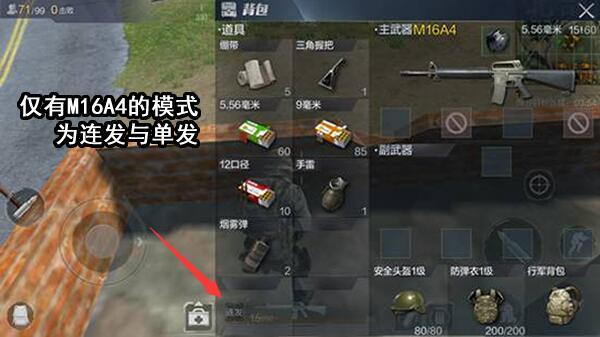 光荣使命新手怎么击杀敌人?武器射击模式分析与切换[多图]图片1