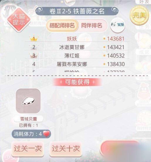 奇迹暖暖第二卷铁蔷薇之名高分攻略[图]