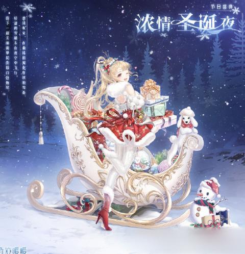 奇迹暖暖浓情圣诞夜套装顶配部件详情[多图]