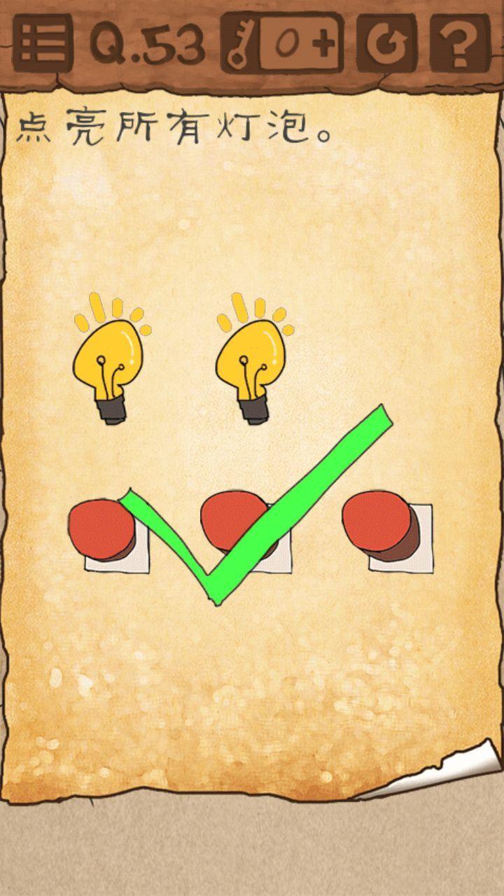 最囧游戏3第53关怎么过 第五十三关点亮所有灯泡攻略[图]图片1