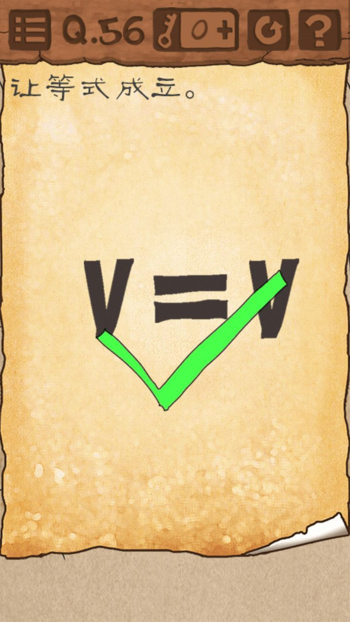 最囧游戏3第56关怎么过 第五十六关让等式成立攻略[图]图片1