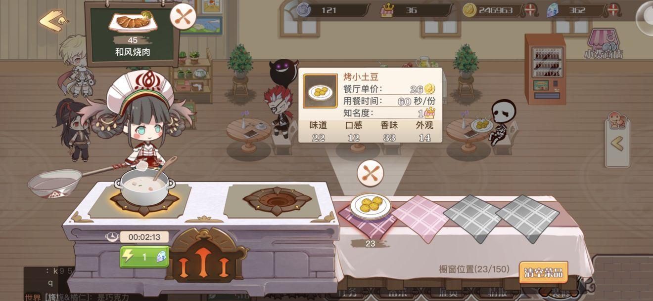 美食游戏《食之契约》手游试玩评测:唯有美食不可辜负[多图]图片8