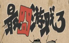 最�逵蜗�3