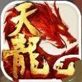 天龙八部毒战八方手游官网版 v1.0