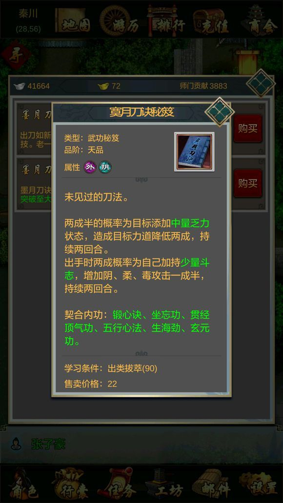 江湖壹攻略解锁无限元宝内购破解版图片1
