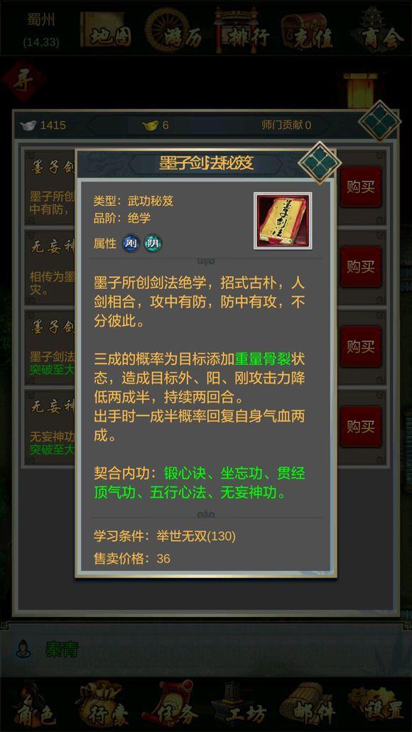 江湖壹攻略解锁无限元宝内购破解版图片3