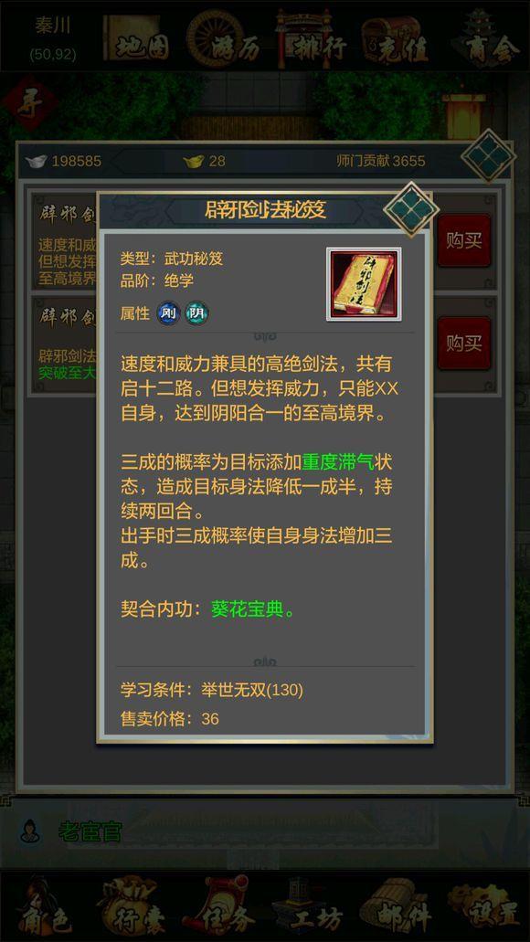 江湖壹攻略解锁无限元宝内购破解版图片2