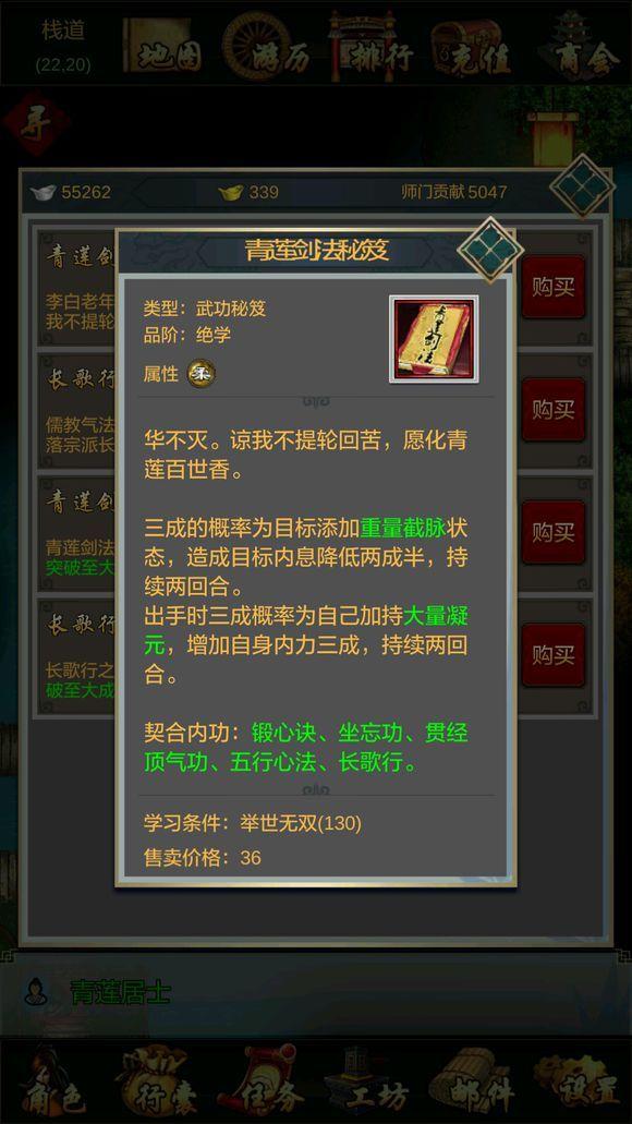 江湖壹攻略解锁无限元宝内购破解版图片6