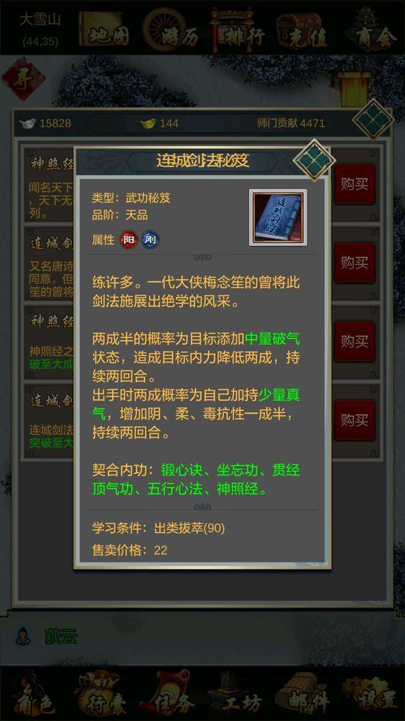 江湖壹攻略解锁无限元宝内购破解版图片5