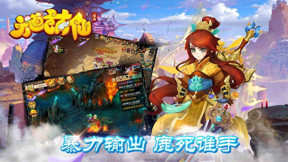 六道萌仙OL安卓游戏公测版图片1