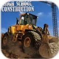 建造高校模拟器
