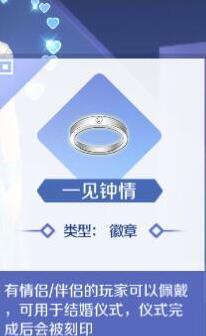 QQ炫舞手游情侣能结婚吗?结婚戒指多少钱[多图]
