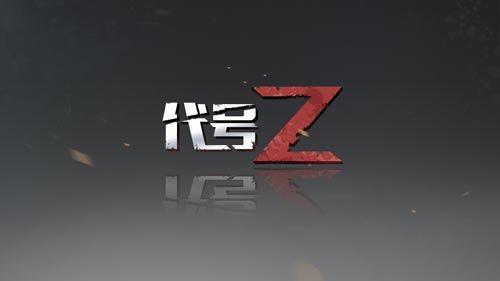 天之游神秘新作《代号Z》首次曝光[多图]