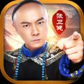 九品小知县官方版
