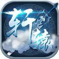 轩辕神剑手机版 v1.0.23