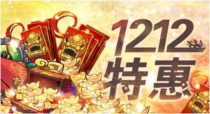 《仙剑奇侠传幻璃镜》双十二福利庆典[多图]图片1