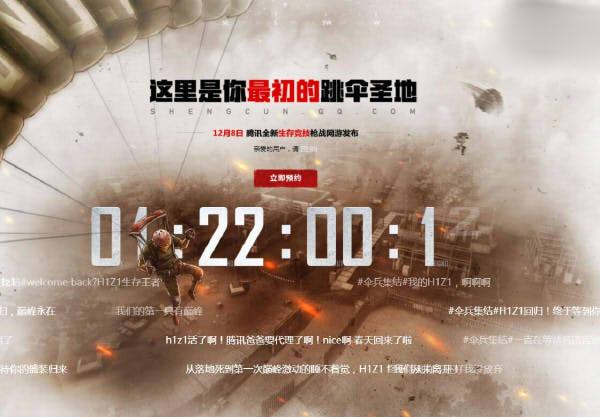 H1Z1生存王者国服官网微博正式上线 腾讯代理跑不掉[多图]