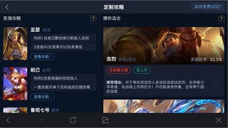 """王者荣耀12月6日抢先服版本更新介绍:大版本""""盛世长安""""来袭[多图]图片17"""
