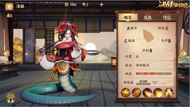 决战平安京全新式神清姬即将登场[多图]图片1