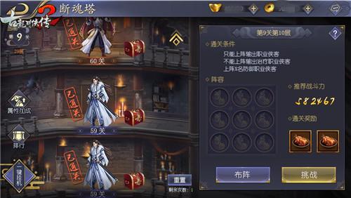 豪侠云集 《古龙群侠传2》手游今日全平台火爆公测[多图]