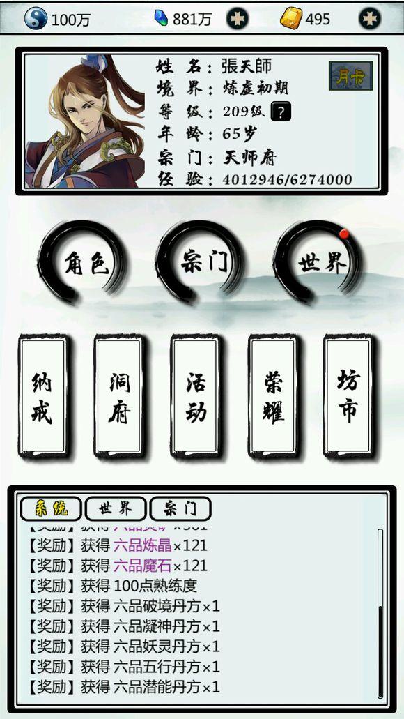 指尖修仙青云门化神期功法/法宝/伙伴配置推荐[图]