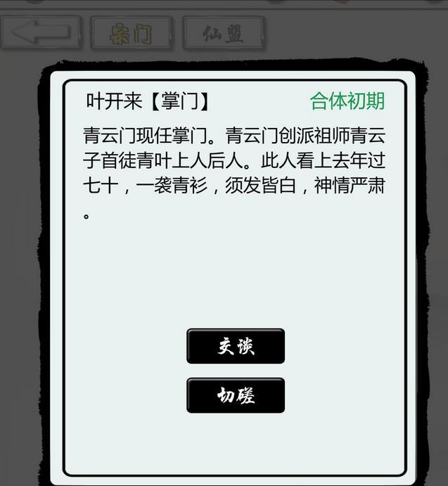 指尖修仙秘境第十三章蜀山剑侠(三)结局与任务攻略[图]