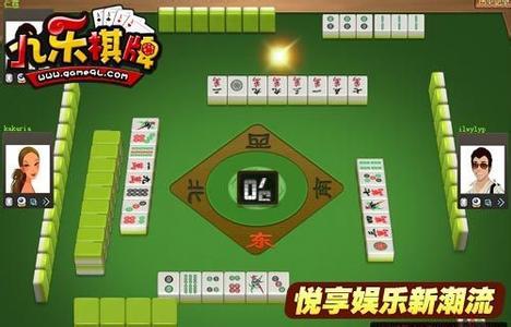 九乐棋牌手机版麻将怎么赢钱 麻将所有牌型介绍[多图]