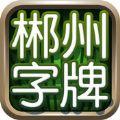郴州字牌游戏