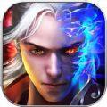 神魔战纪iOS版