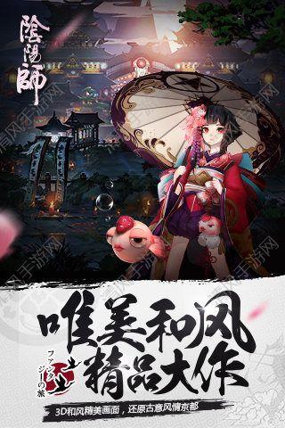 阴阳师iOS版图片2