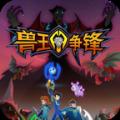 兽王争锋游戏官网版 v1.0