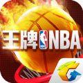 王牌NBA官网版
