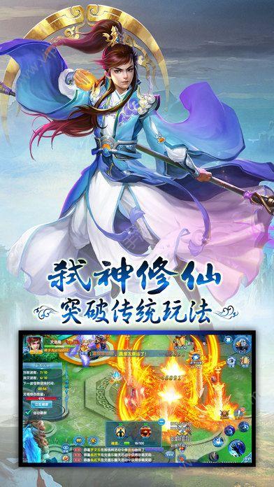 天剑传说官方图片2