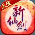 新仙剑奇侠传手游内购破解安卓版 v3.8.0