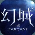 幻城官方游戏电脑版(郭敬明同名小说改编) v1.2.39