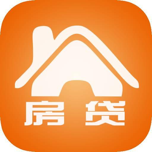 房贷app合集