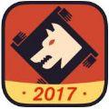 狼人杀2017安卓版