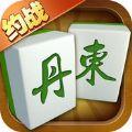 约战丹东麻将app